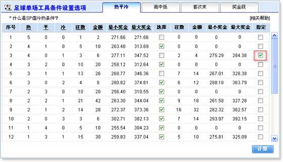 单场足彩对阵表-456胜算尺-单场投注-爱波网-中国足球